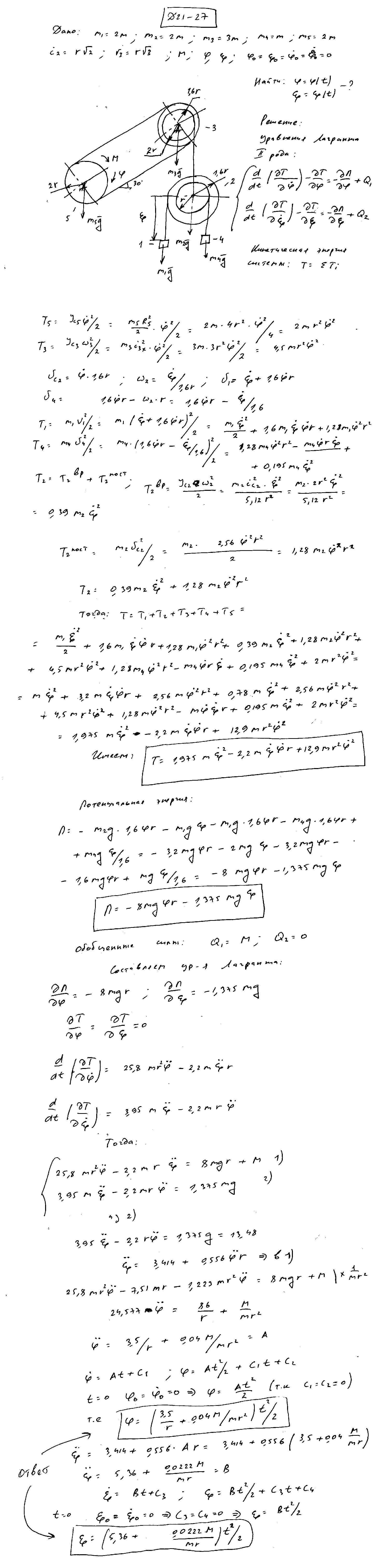 Д23 вариант яблонский решебник 27