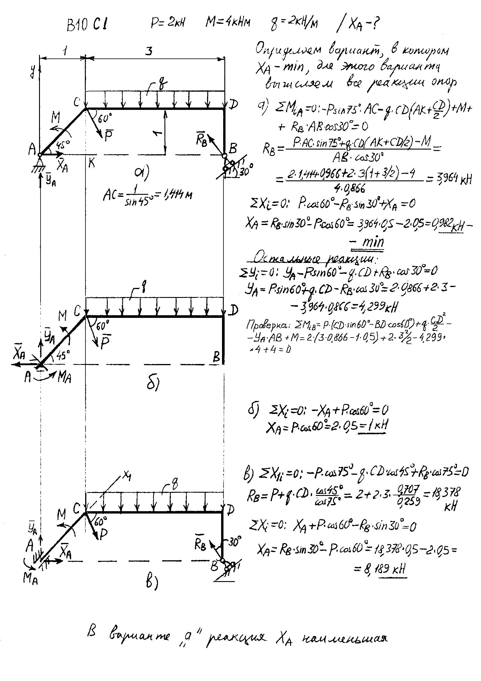 Яблонский решебник с1 вариант 14