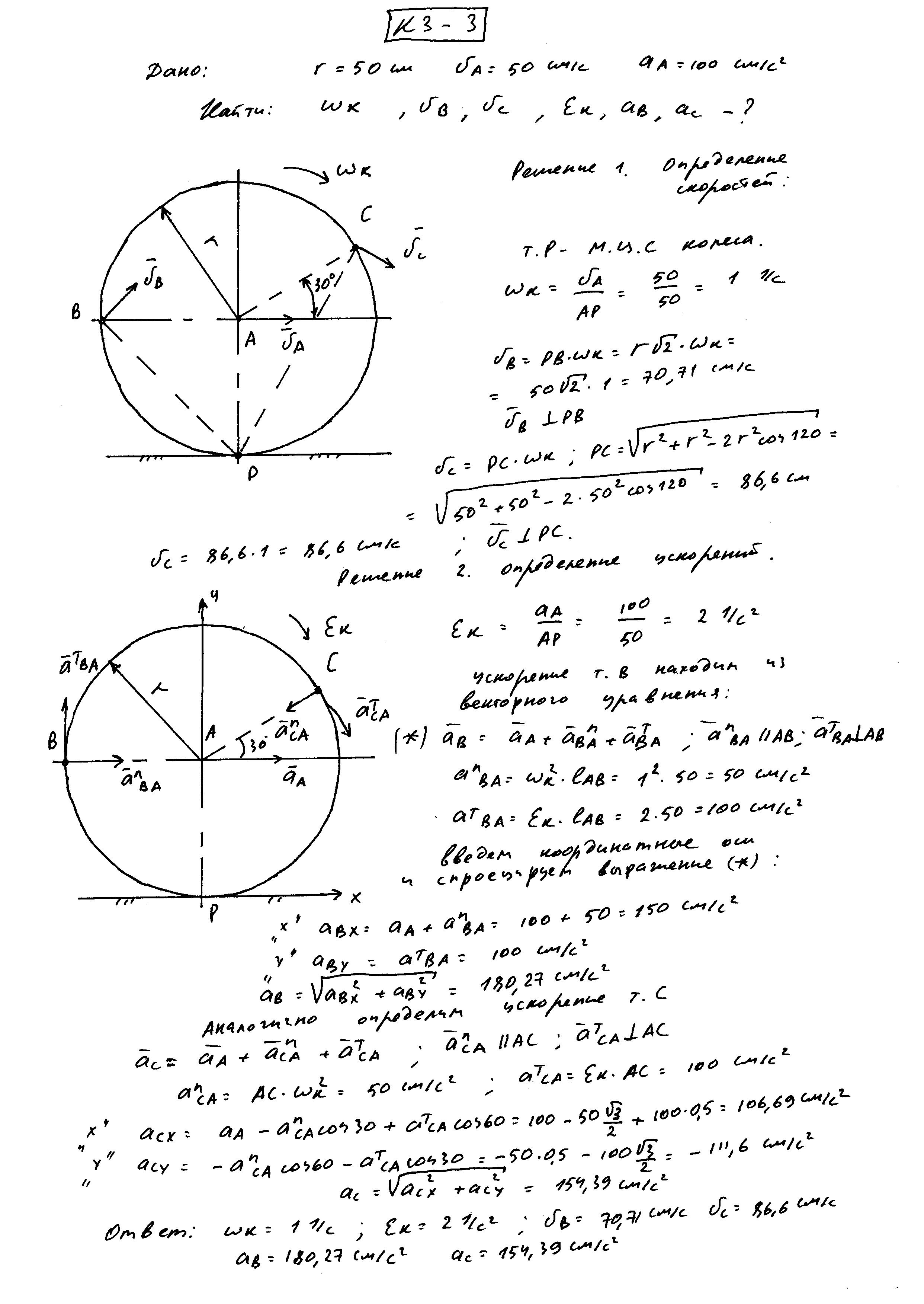 Решение задачи к3 яблонского математика 4 класс решение задач на скорость