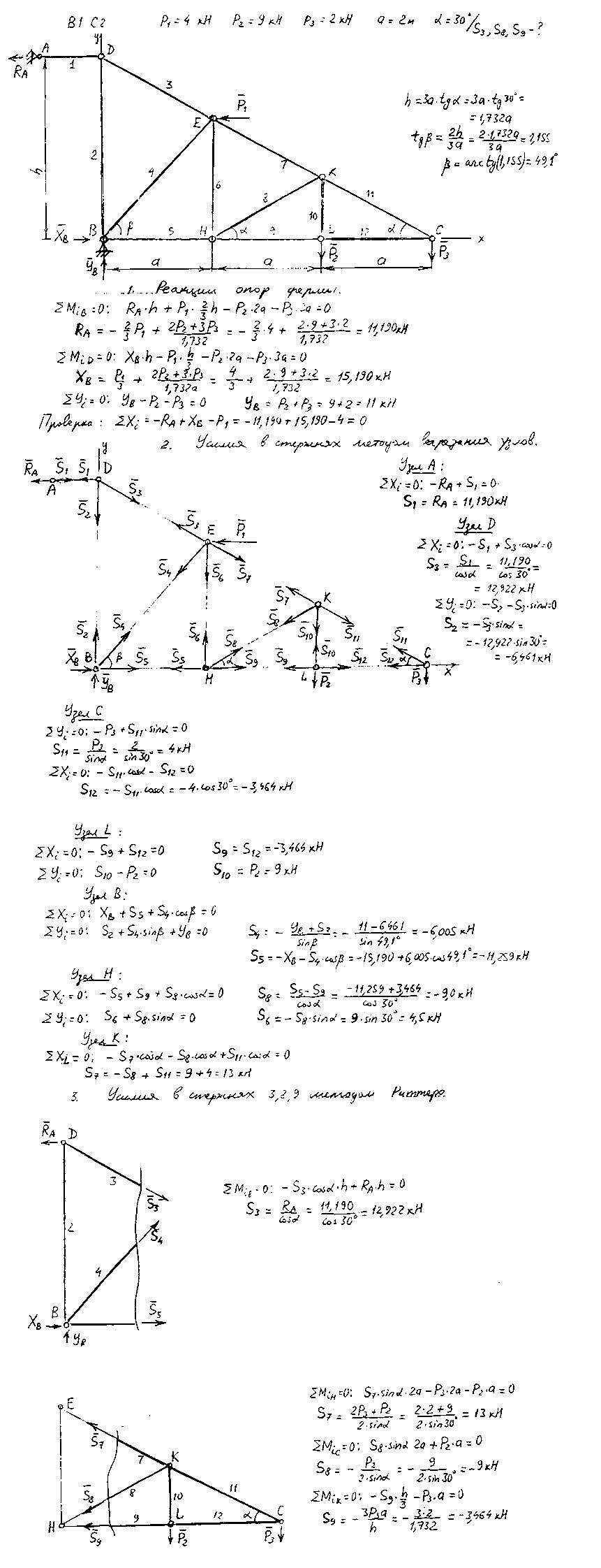 Задачи по теоретической механике с решениями с2 пример решения задачи двумя способами 3 класс