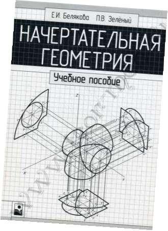 Книги по начертательной геометрии и инженерной графике