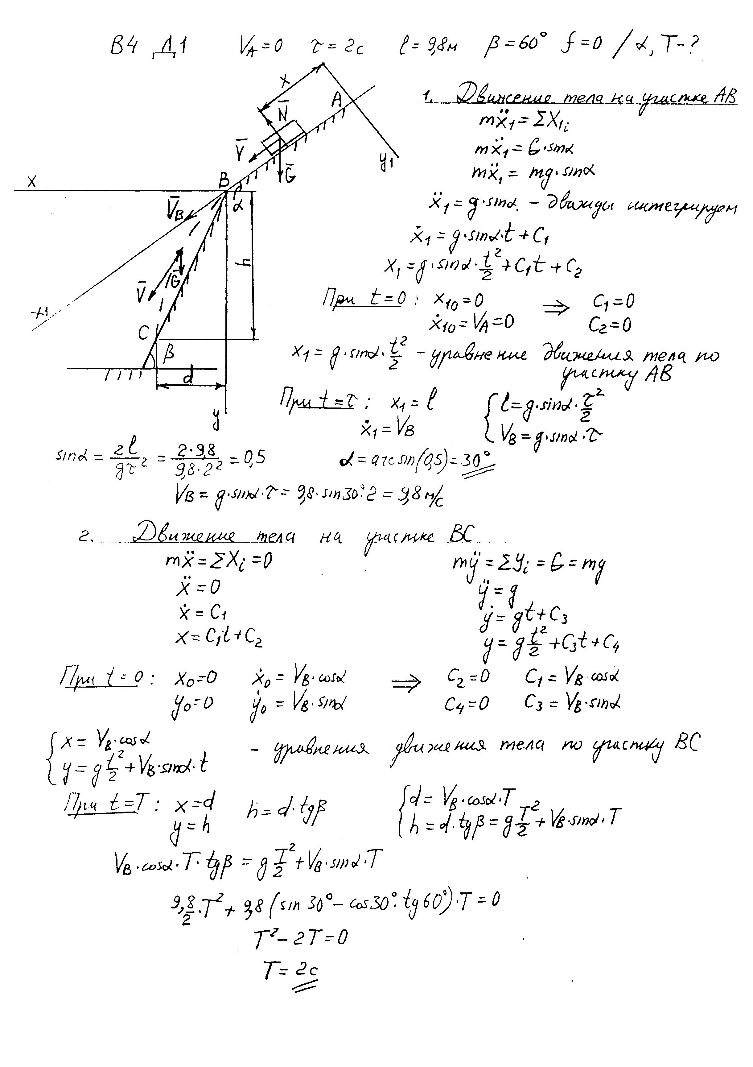 Бесплатно решение задач яблонский правила решения транспортных задач