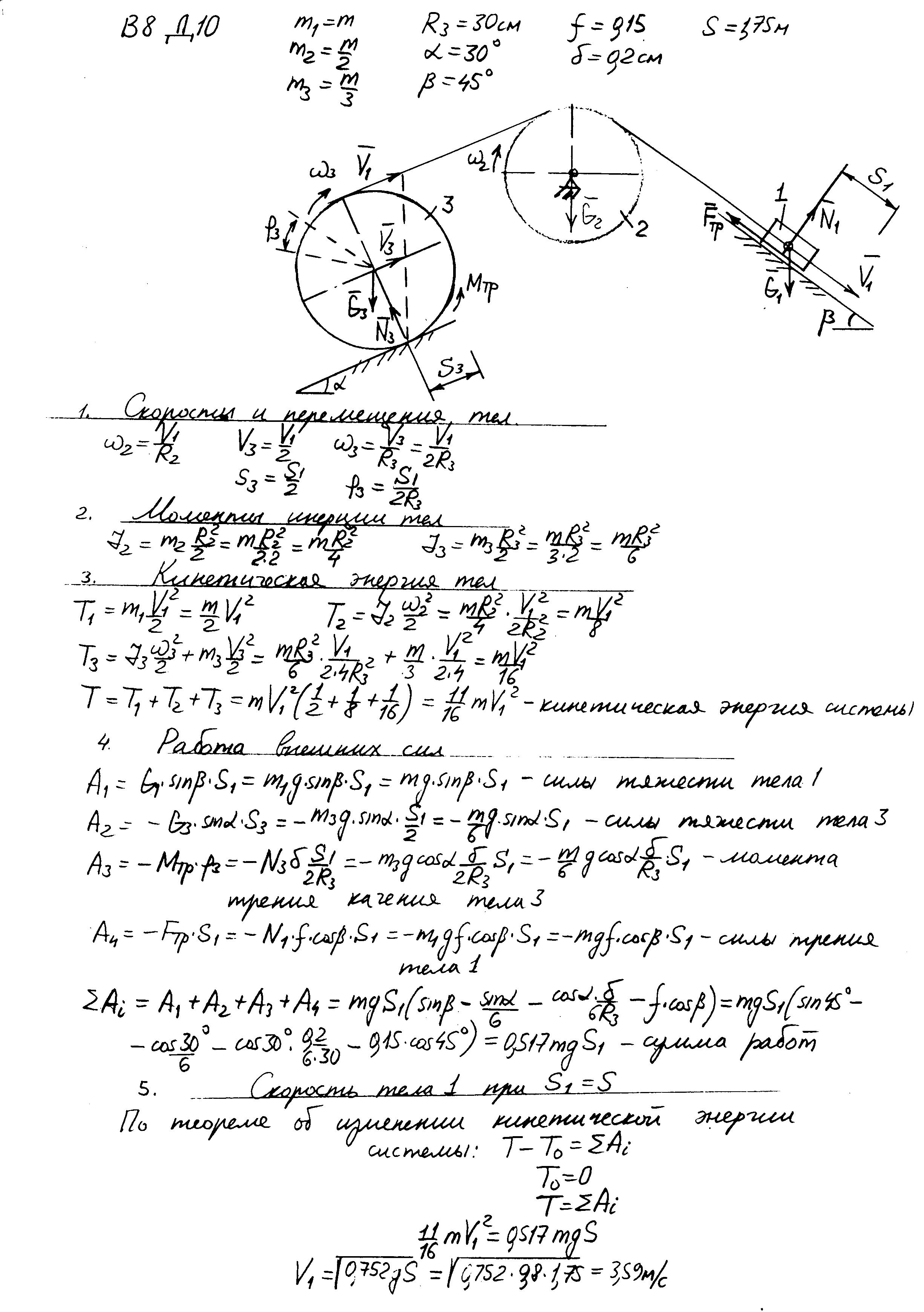 Решение задач яблонский д10 помощь студентам с деталями машины