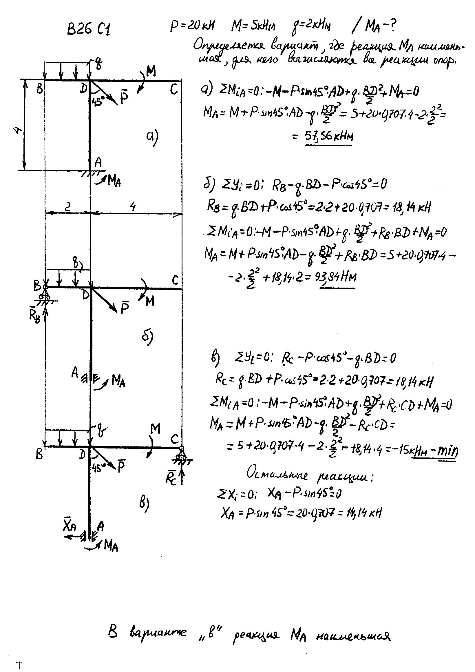С1 решебник по теоретической механике