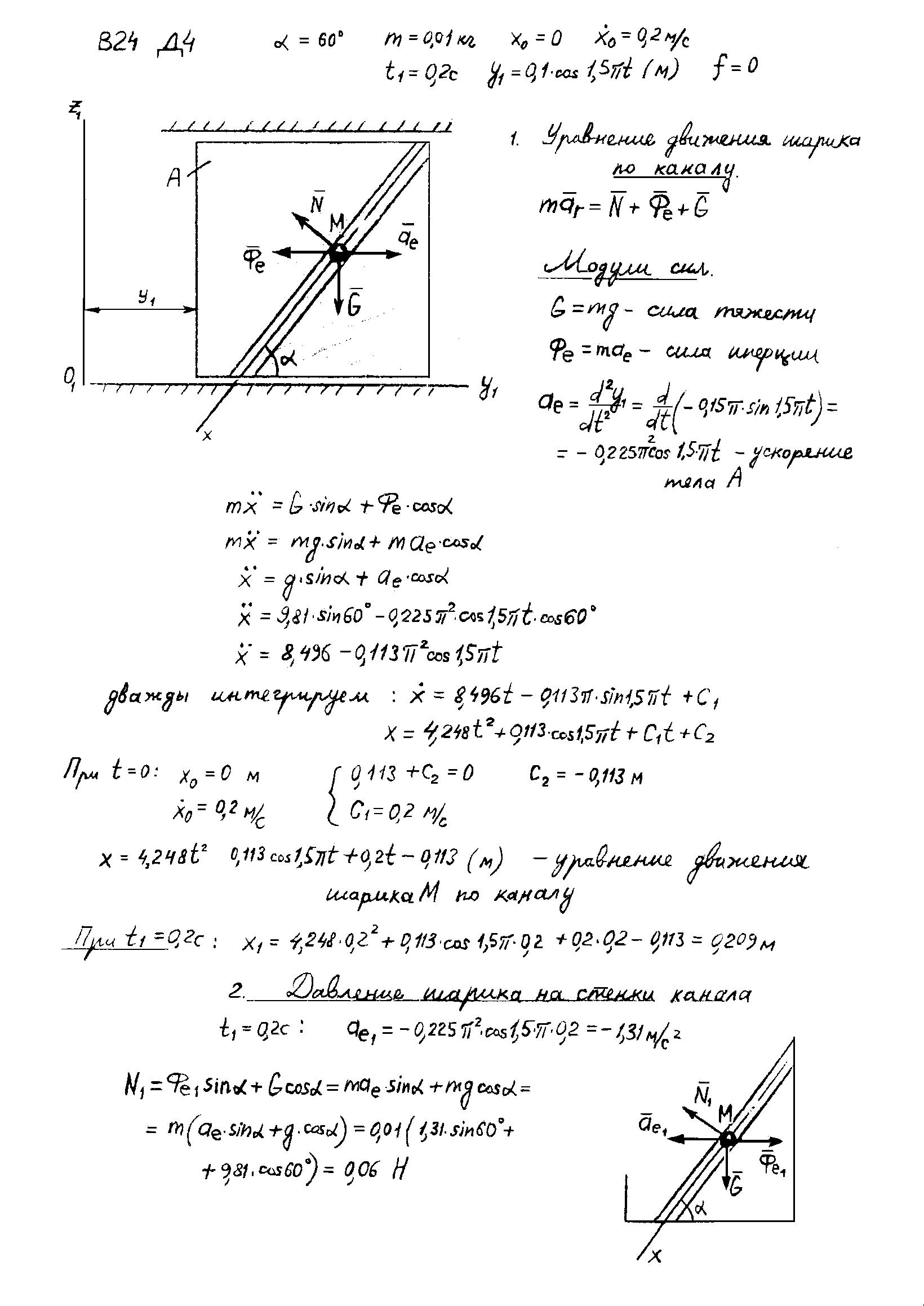 Задачник Яблонский 1985