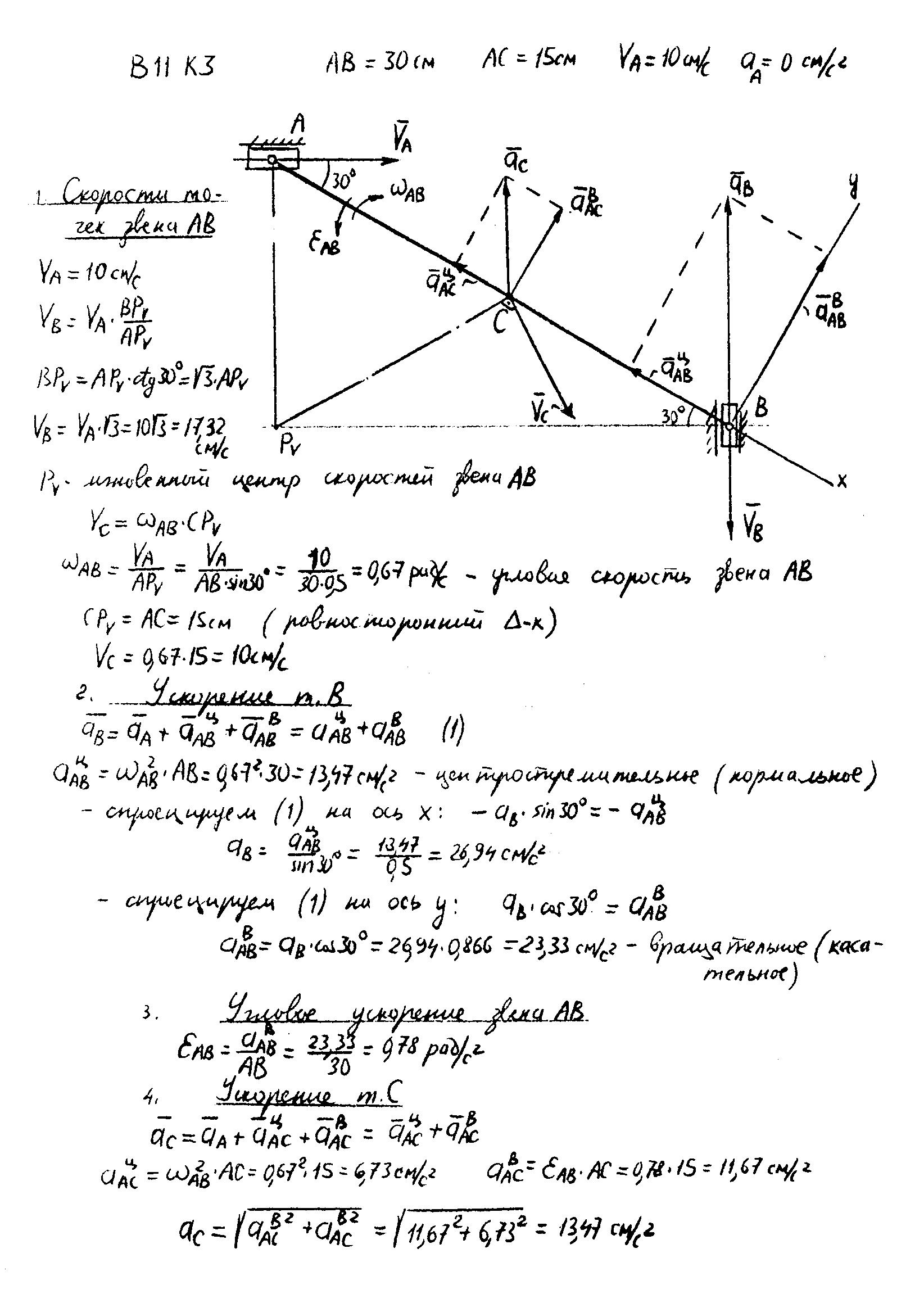 Ргр теоретическая механика яблонский решебник