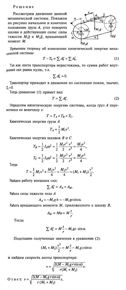 Как определить скорость ленты транспортера мультики транспортер