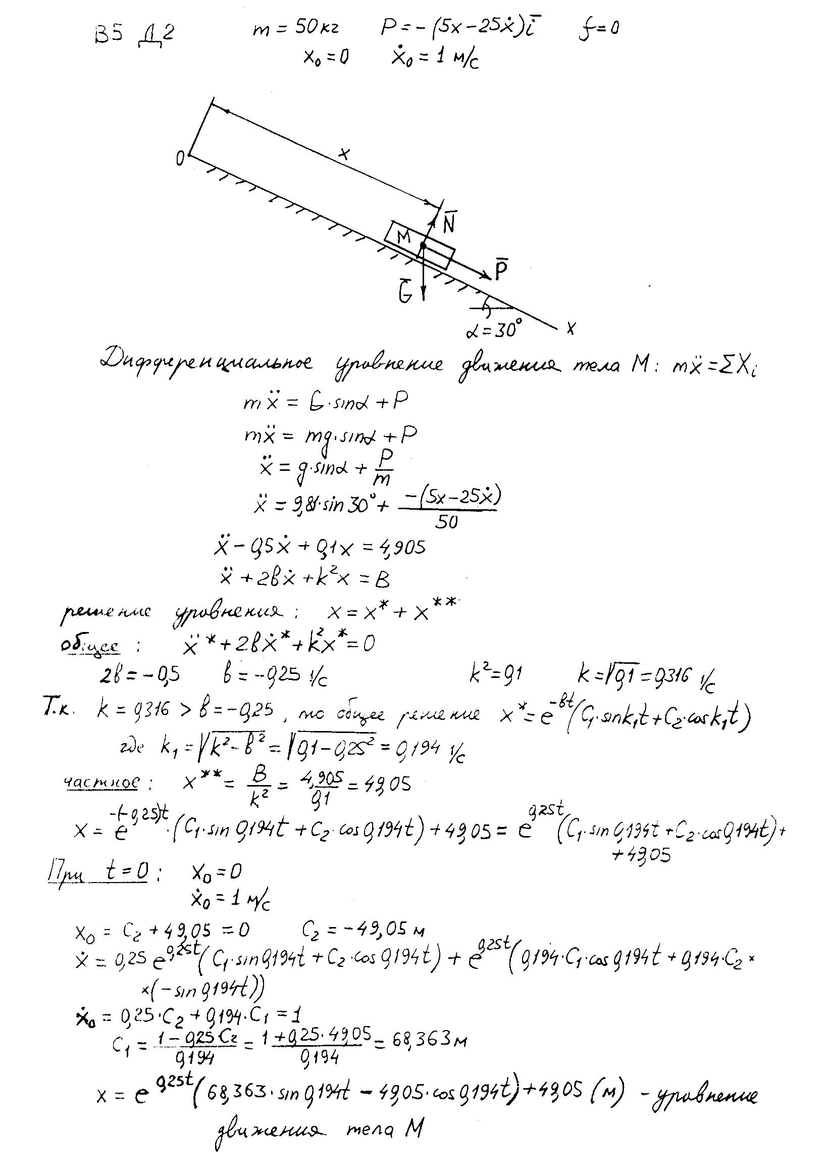 Механики с задач к решебник яблонского сборнику