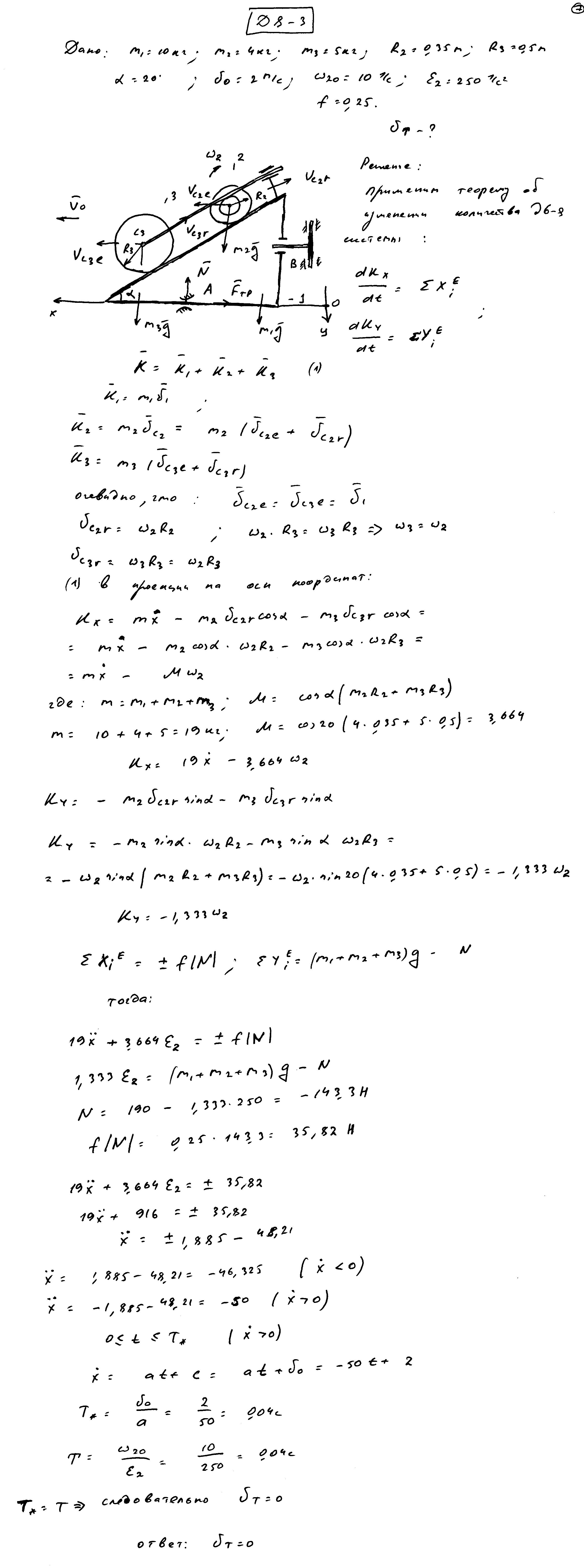 Сборник яблонского гдз