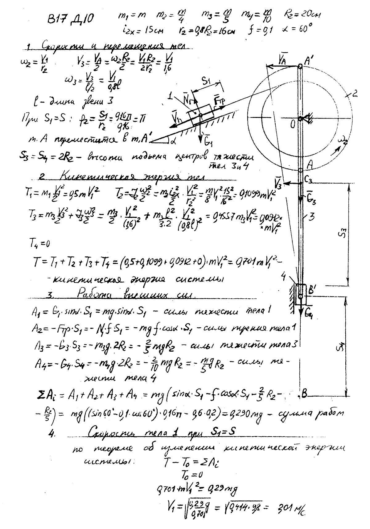 Яблонского задача д10 решебник