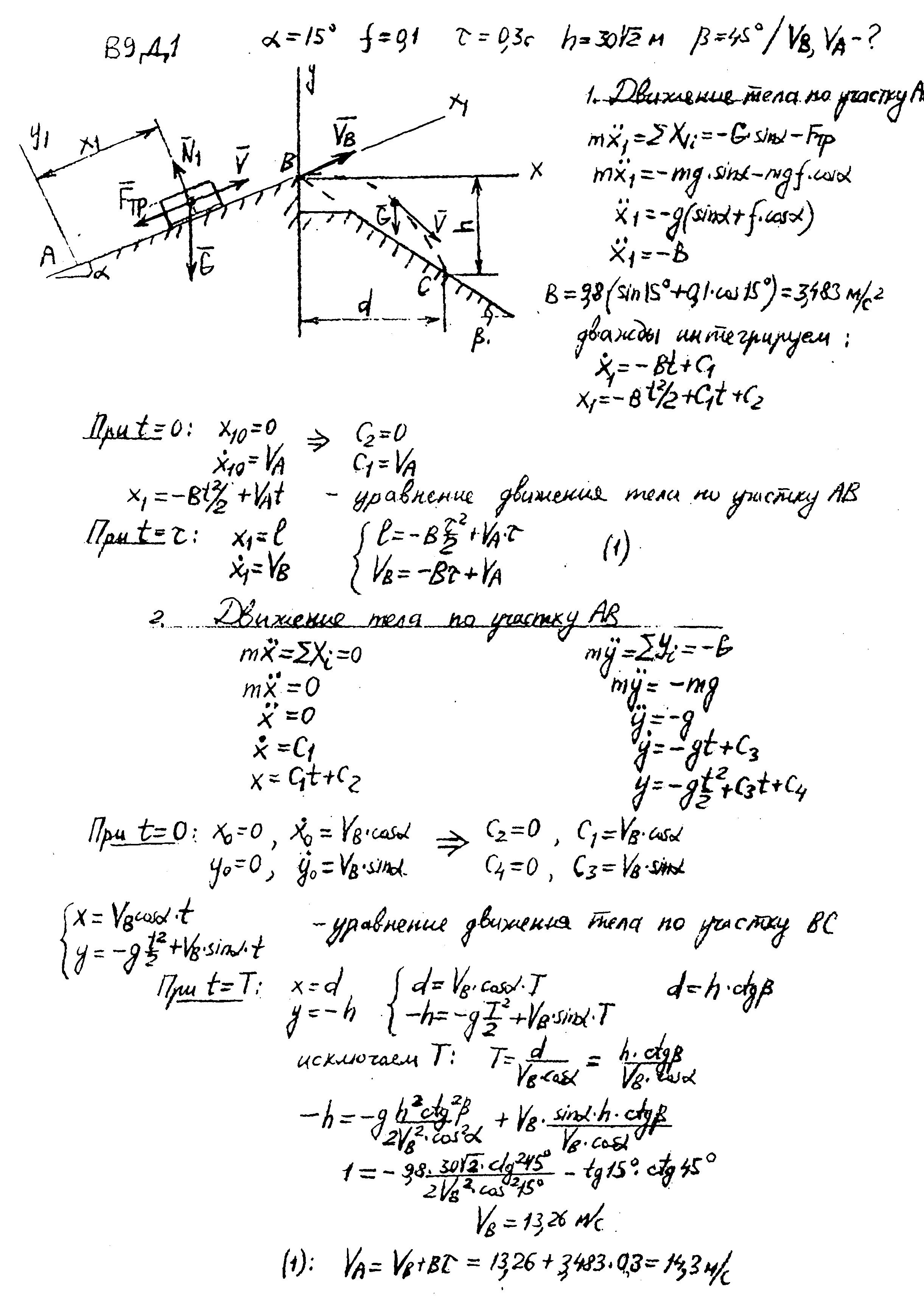 Решение задач по термеху c как решить задачу мудрец