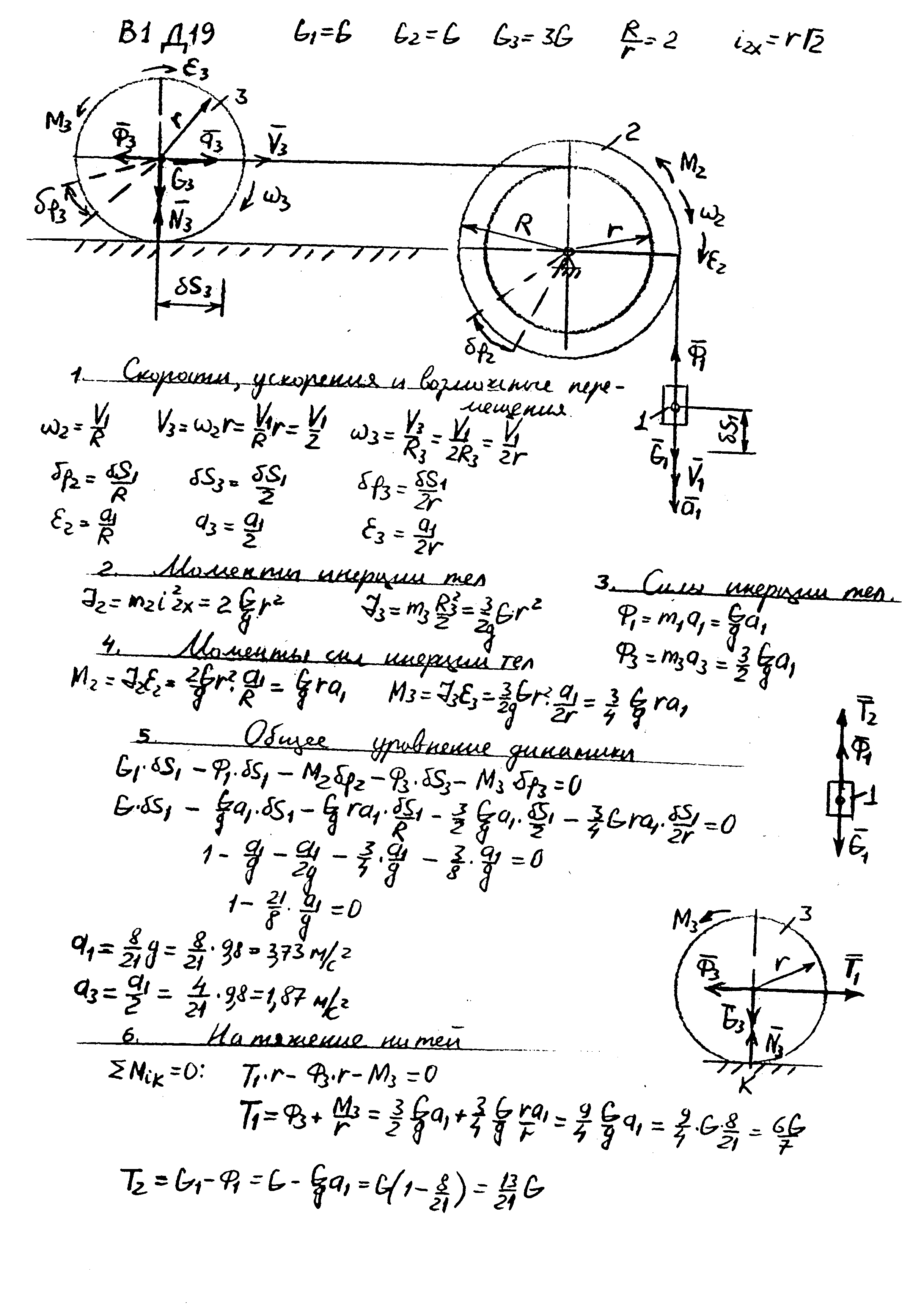 Бесплатные решения задач по термеху решение задач с помощью уравнения 6 класса
