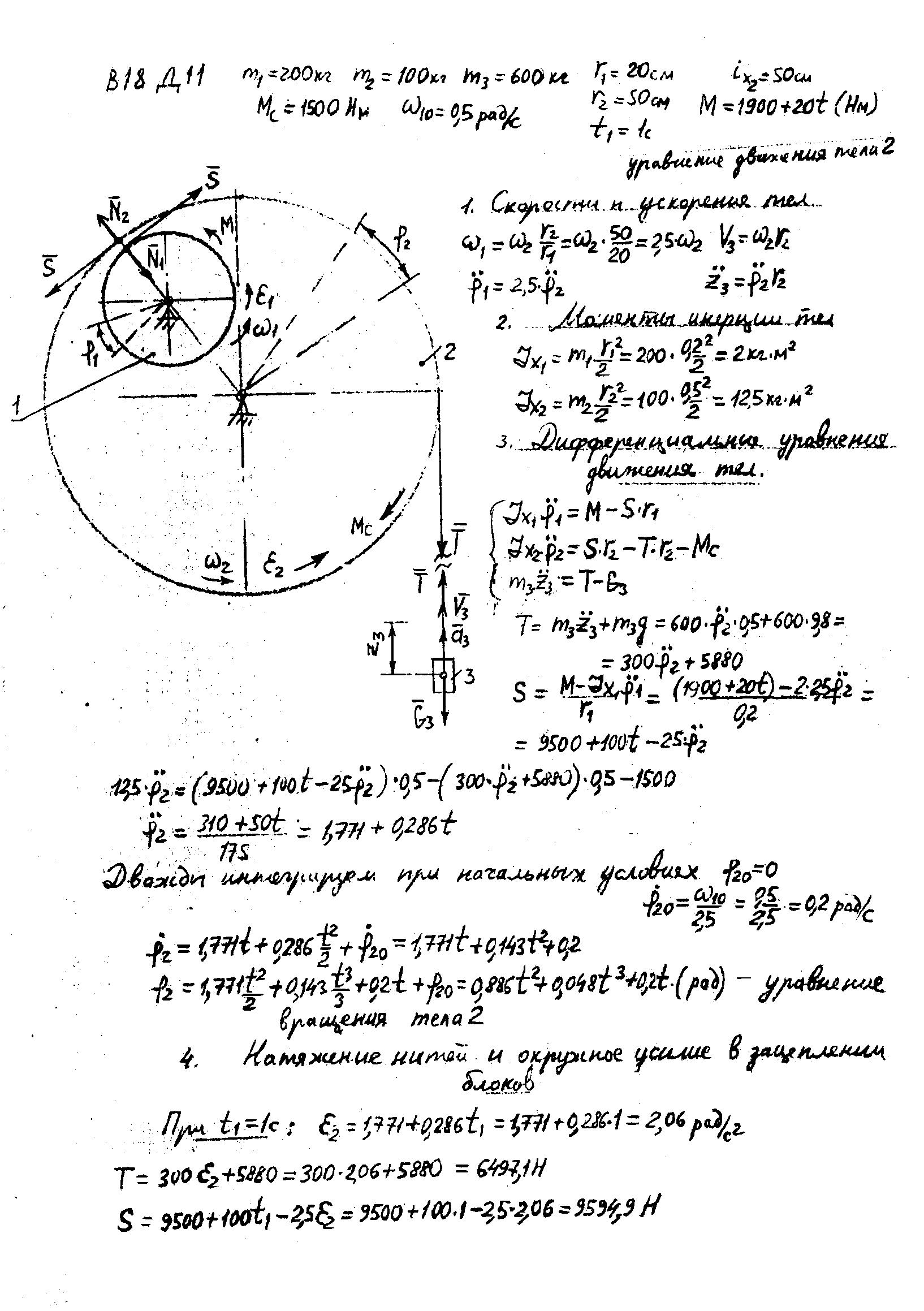 Яблонского 22 решебник д