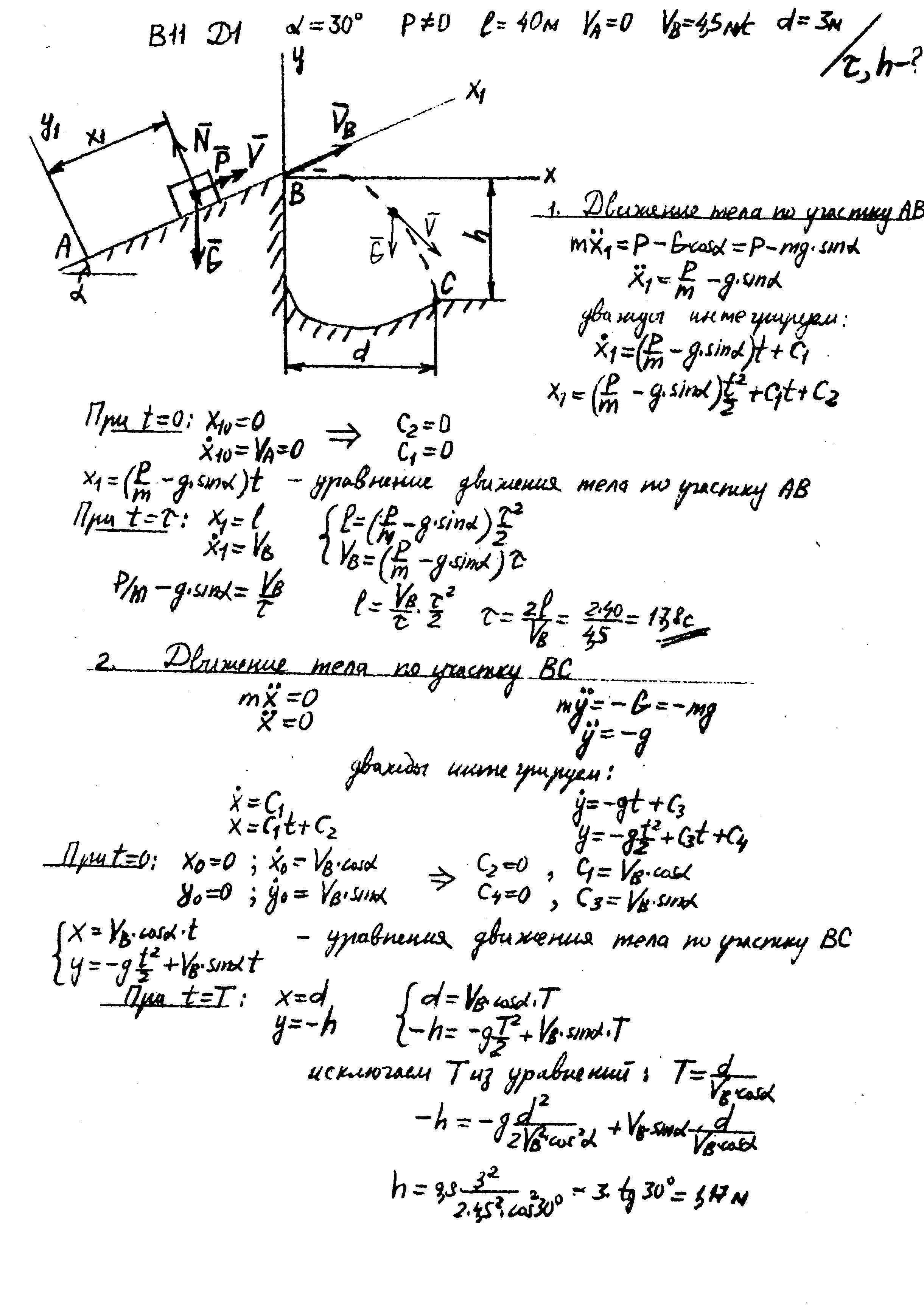 Решение задач яблонского по теоретической механике графический метод решения задачи линейного программирования злп