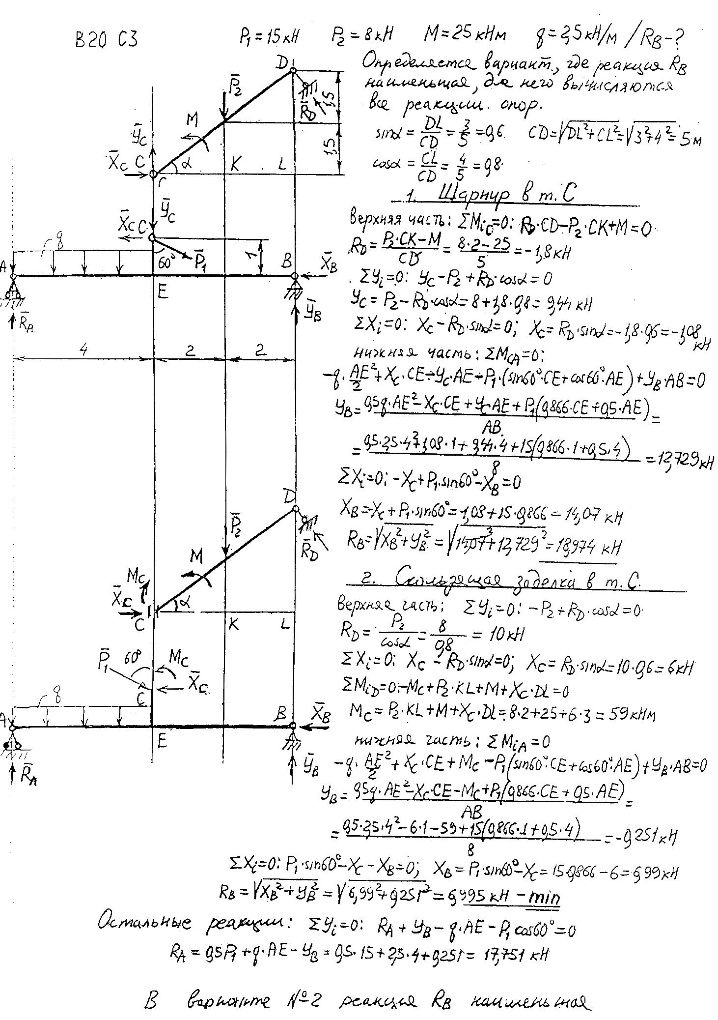 Варианты решения задачи с3 теоретическая механика решение задачи по геометрий 7 класс