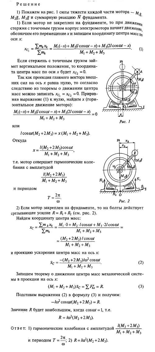 Решение задач на перемещение частей тригонометрические уравнения примеры решения задач