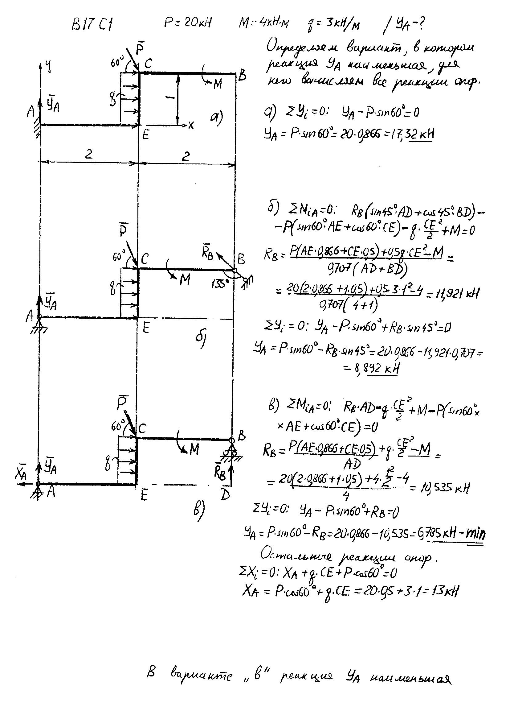 Решебник По Теоретической Механике С1